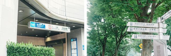 (左)東京メトロ丸ノ内線「茗荷谷」駅。ビジネスの中心「大手町」駅までは5駅10分の好アクセス。(右)駅から徒歩圏内に、教育機関・文化施設が点在する立地