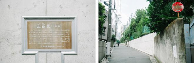東京学芸大学附属竹早小・中学校の脇に位置する三百坂