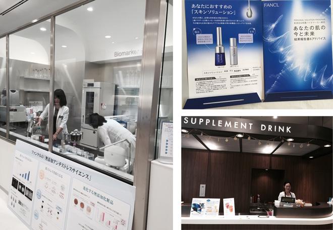 (左)5階の未来肌研究室。タンパク質の角層バイオマーカ解析はここで行われていて、90分後には結果がわかる。(右上)測定と分析がわかりやすく書かれた「あなたの肌の今と未来」。その情報をもとに最適なパーソナル美容液を提案してもらうこともできる。(右下)右下・8階の健康ドリンクコーナー。リンゴヨーグルトドリンク(300円)を飲んでビフィズス菌補給。