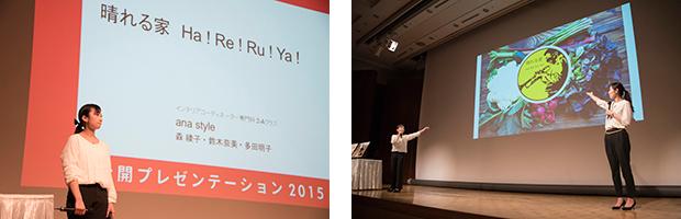 『晴れる家-Ha!Re!Ru!Ya!』(専門科2-Aクラス代表)