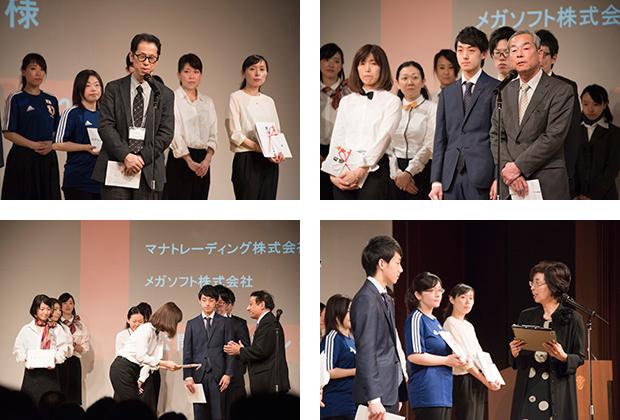最後に来賓の総評や企業賞や審査結果の発表が行われた。