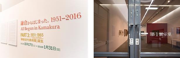 最終展示であるPART3では、1951年の美術館誕生から1965年までの草創期の様子が取り上げられている。