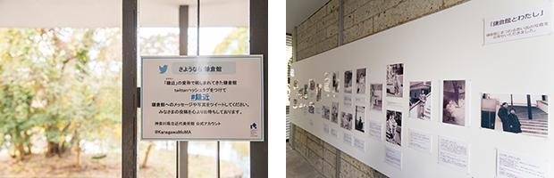 閉館を惜しむようにツイート募集や「鎌倉館とわたし」というテーマで思い出の写真も公開。