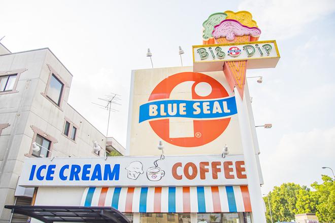 ベースサイドストリートでひときわ目立つ「BLUE SEAL」。