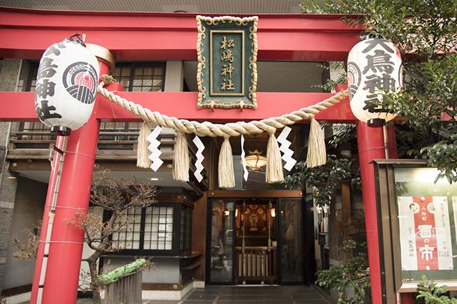 大黒神(豊穣)を祀る松島神社。
