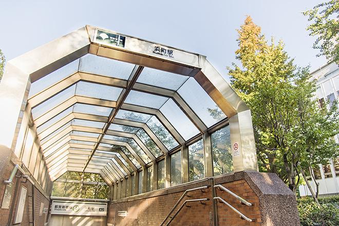 都営新宿線・浜町駅。浜町公園の目の前です。