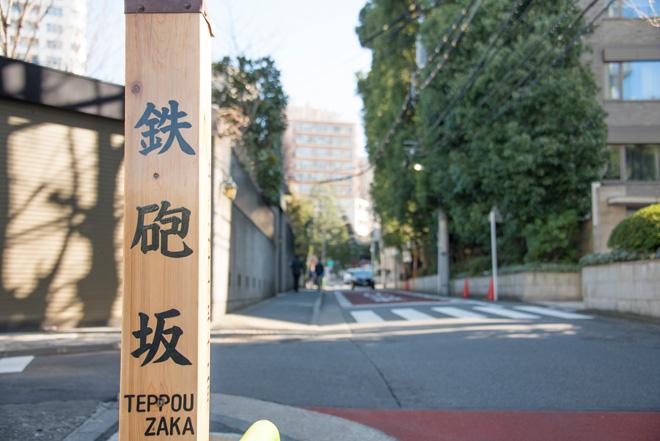 起伏に富んだ麻布は、坂の多い街としても知られています。江戸時代に幕府の鉄砲練習場があってことから名付けられた鉄砲坂。