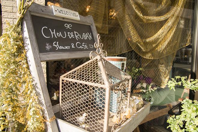 中目黒のシュードゥリュバンは花やアレンジメントを扱うカフェ。フランス語で「蝶結び」という意味の店名です。