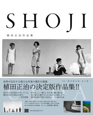 『植田正治作品集』(河出書房新社)16,000円(税別)。