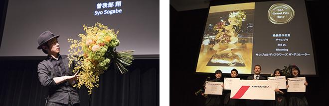 (左)曽我部 翔さんのフラワーデモンストレーションが表彰式の会場を盛り上げる。 (右)フラワーアートアワード2017グランプリを受賞したサンジョルディフラワーズ ザ・デコレーターへの表彰。