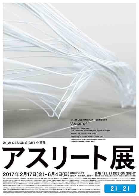 展覧会ポスター デザイン:古屋貴広(Werkbund)