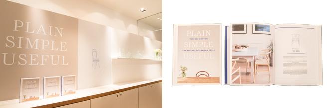 今回のイベントテーマにもなっているテレンス・コンランの著書、「PLAIN SIMPLE USEFUL」を発売。