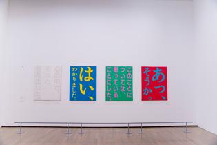 木村浩の4枚組の絵画作品「言葉」(1983)。写植書体を忠実に再現してカンバスに1点ずつ描かれている。