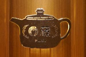 各部屋の入り口には鉄瓶の形を採り入れたプレートが飾られている。デザインはミヤケマイ氏。