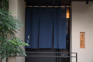 しっとりと紺の暖簾が翻る。 住宅街の世田谷駅にあり、地元の人の利用が多い。