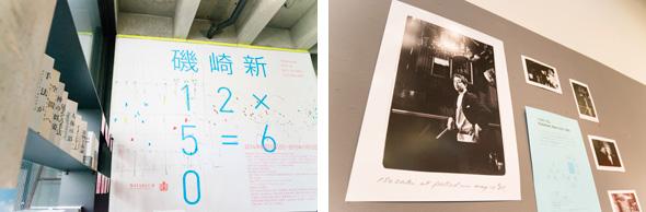 ワタリウム美術館地階のミュージアムショップでは磯崎氏の著作など購入できる。写真家・安齋重男氏が撮影したポートレートも10月19日(日)まで展示(右)。