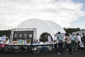 特設ドームでも音楽イベントやトークイベントを展開。よしもと若手芸人らも登場する。