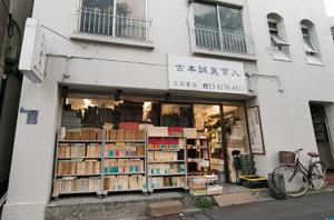 早稲田通りには学生街らしく古本屋さんも多い。