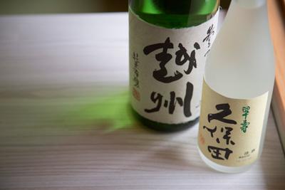 料理と合う日本酒もおすすめ。左は軽快な純米吟醸 「参乃越州」、右は大吟醸生酒の「久保田 翠寿」。